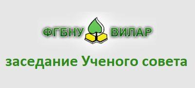 О заседании ученого совета ФГБНУ ВИЛАР
