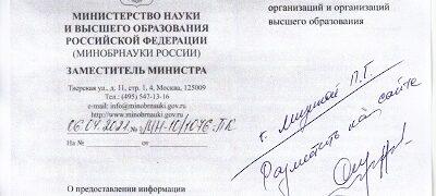 «Лидеры России» - конкурс управленцев